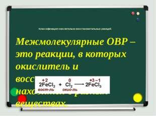 Классификация окислительно-восстановительных реакций. Межмолекулярные ОВР – э