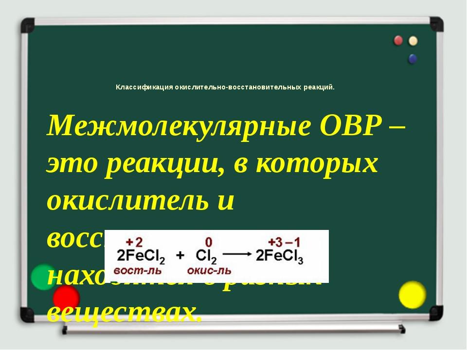 Классификация окислительно-восстановительных реакций. Межмолекулярные ОВР – э...