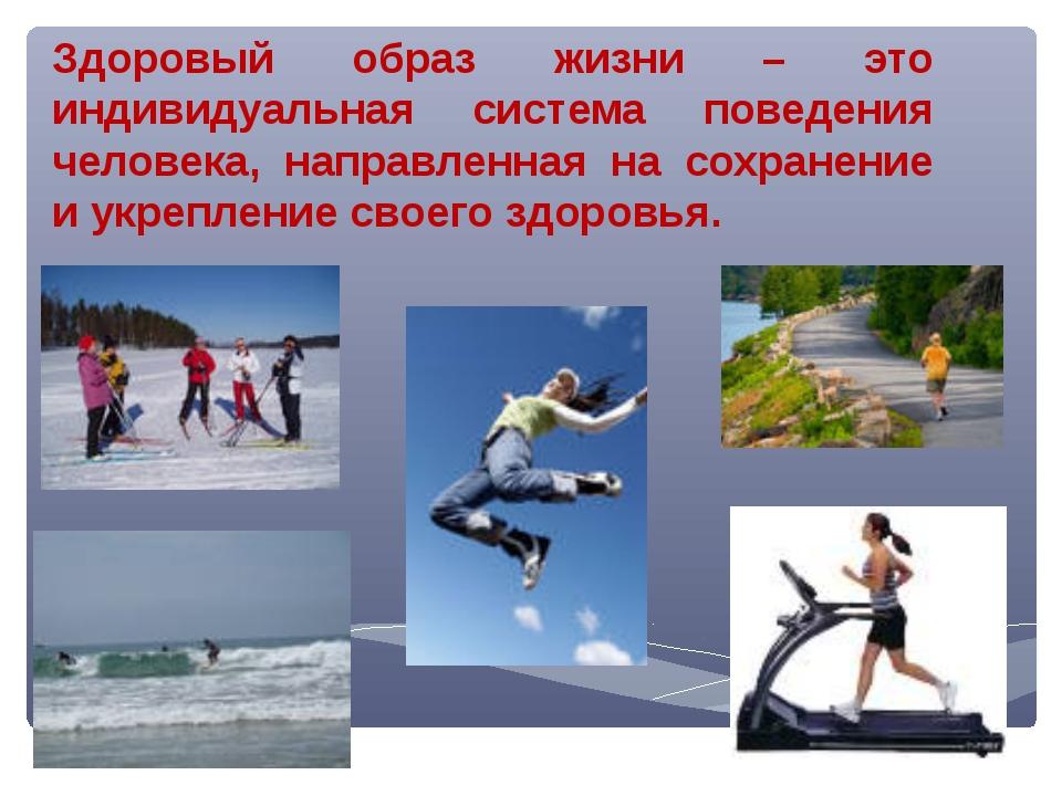 Здоровый образ жизни – это индивидуальная система поведения человека, направл...