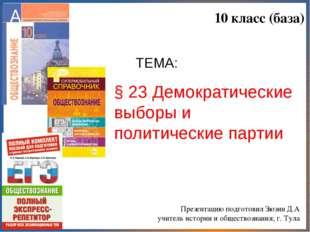 10 класс (база) ТЕМА: Презентацию подготовил Зюзин Д.А учитель истории и общ