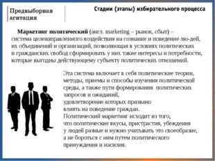 Маркетингполитический (англ. marketing – рынок,сбыт) – системацеленаправл