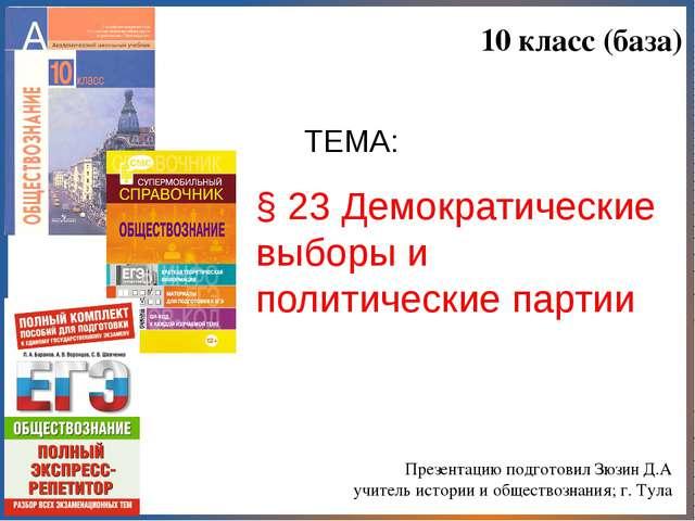 10 класс (база) ТЕМА: Презентацию подготовил Зюзин Д.А учитель истории и общ...