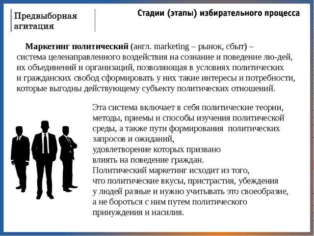 Маркетингполитический (англ. marketing – рынок,сбыт) – системацеленаправл...