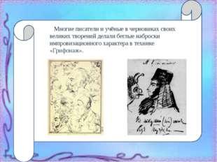 Многие писатели и учёные в черновиках своих великих творений делали беглые н