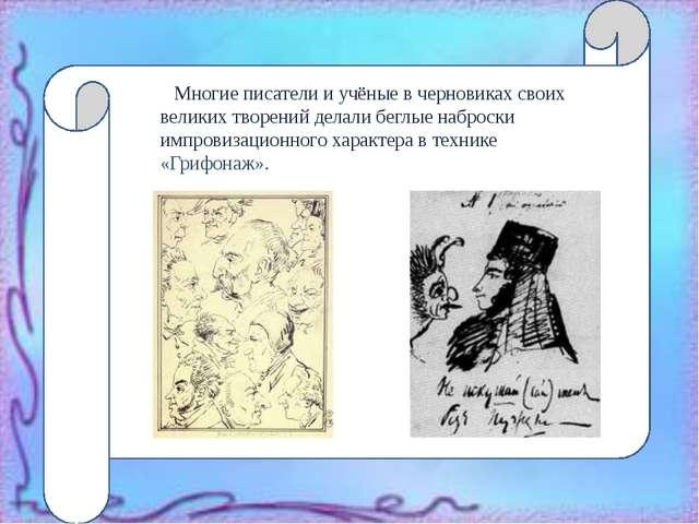 Многие писатели и учёные в черновиках своих великих творений делали беглые н...