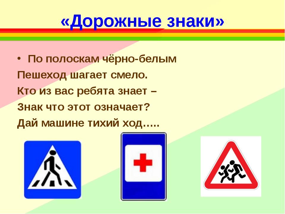 «Дорожные знаки» По полоскам чёрно-белым Пешеход шагает смело. Кто из вас реб...