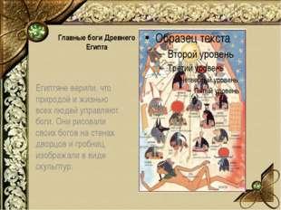 Главные боги Древнего Египта Египтяне верили, что природой и жизнью всех люде
