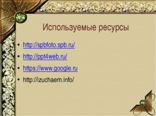 http://spbfoto.spb.ru/ http://ppt4web.ru/ https://www.google.ru http://izucha