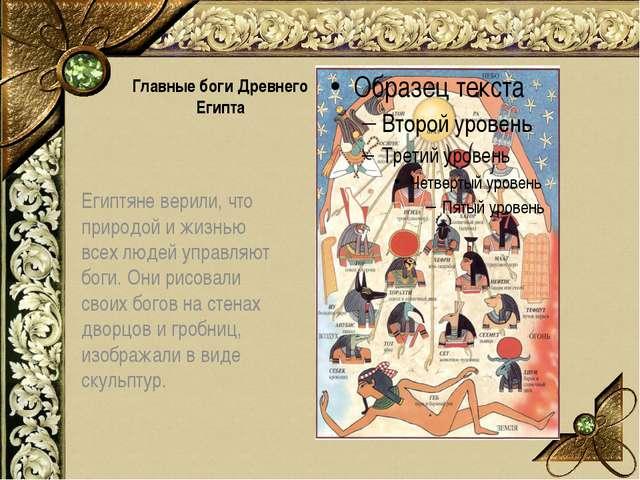 Главные боги Древнего Египта Египтяне верили, что природой и жизнью всех люде...