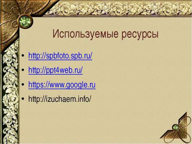 http://spbfoto.spb.ru/ http://ppt4web.ru/ https://www.google.ru http://izucha...