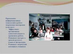Применение информационных технологий в работе творческих мастерских позволяе