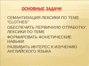 """СЕМАНТИЗАЦИЯ ЛЕКСИКИ ПО ТЕМЕ """"CLOTHES"""" ОБЕСПЕЧИТЬ ПЕРВИЧНУЮ ОТРАБОТКУ ЛЕКСИКИ"""