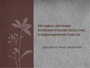 Шасанова Анна Ивановна Методика обучения изобразительного искусства в коррек