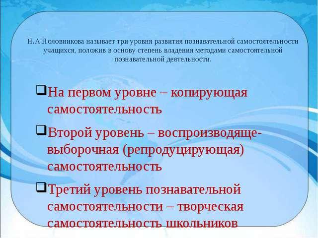 Н.А.Половникова называет три уровня развития познавательной самостоятельности...