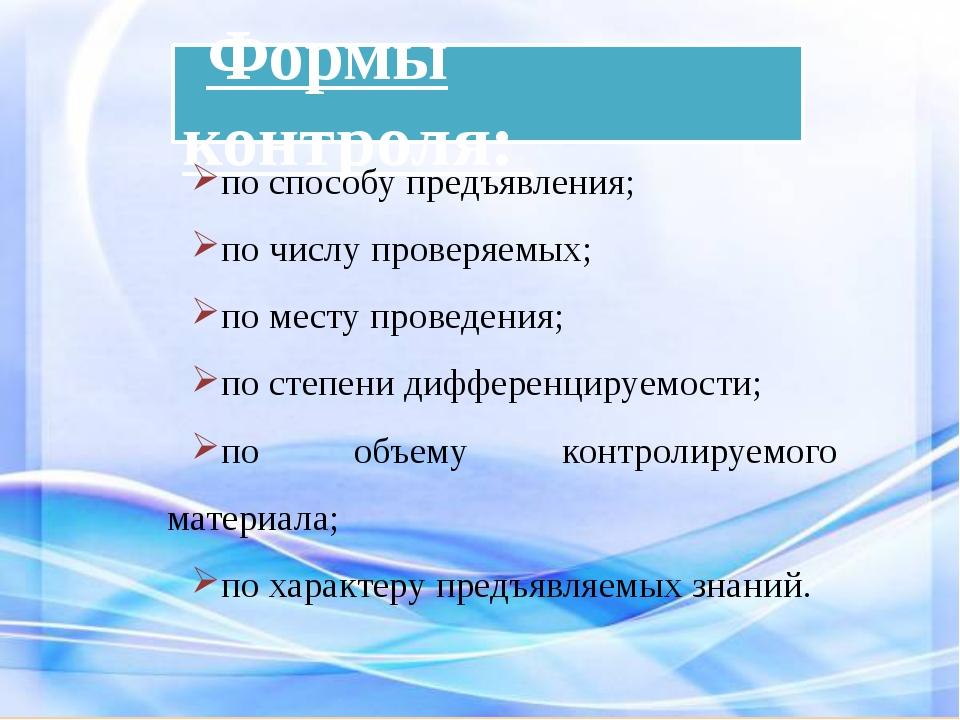 Формы контроля: по способу предъявления; по числу проверяемых; по месту прове...