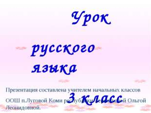 Урок русского языка 3 класс Презентация составлена учителем начальных классо