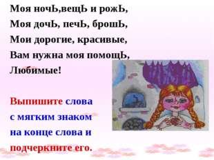 Моя ночЬ,вещЬ и рожЬ, Моя дочЬ, печЬ, брошЬ, Мои дорогие, красивые, Вам нужна