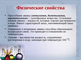 Физические свойства Простейшие амины (метиламин, диметиламин, триметиламин) –