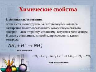 Химические свойства 1. Амины как основания. Атом азота аминогруппы за счет не