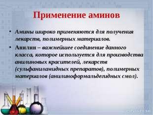 Применение аминов Амины широко применяются для получения лекарств, полимерных