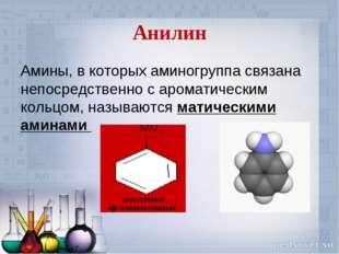 Анилин Амины, в которых аминогруппа связана непосредственно с ароматическим к