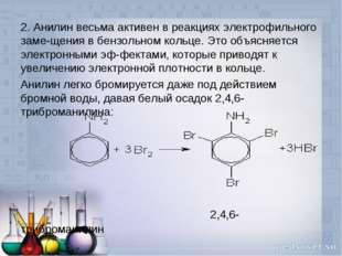 2. Анилин весьма активен в реакциях электрофильного замещения в бензольном к