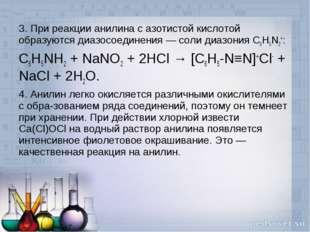 3. При реакции анилина с азотистой кислотой образуютсядиазосоединения— соли