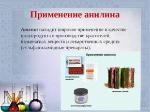Применение анилина Анилиннаходит широкое применение в качестве полупродукта