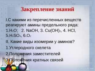 Закрепление знаний I.С какими из перечисленных веществ реагируют амины предел