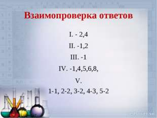Взаимопроверка ответов - 2,4 -1,2 -1 -1,4,5,6,8, V. 1-1, 2-2, 3-2, 4-3, 5-2