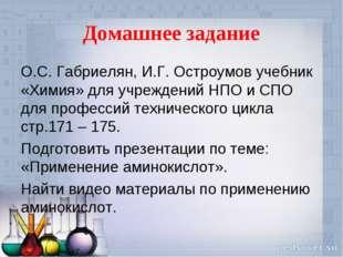 Домашнее задание О.С. Габриелян, И.Г. Остроумов учебник «Химия» для учреждени