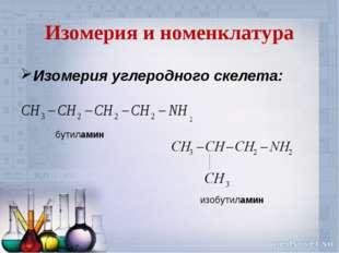 Изомерия и номенклатура Изомерия углеродного скелета: бутиламин изобутиламин