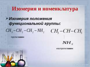 Изомерия и номенклатура Изомерия положения функциональной группы: пропиламин