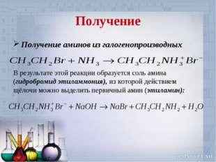 Получение Получение аминов из галогенопроизводных В результате этой реакции о