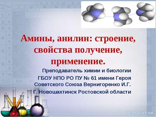 Амины, анилин: строение, свойства получение, применение. Преподаватель химии...