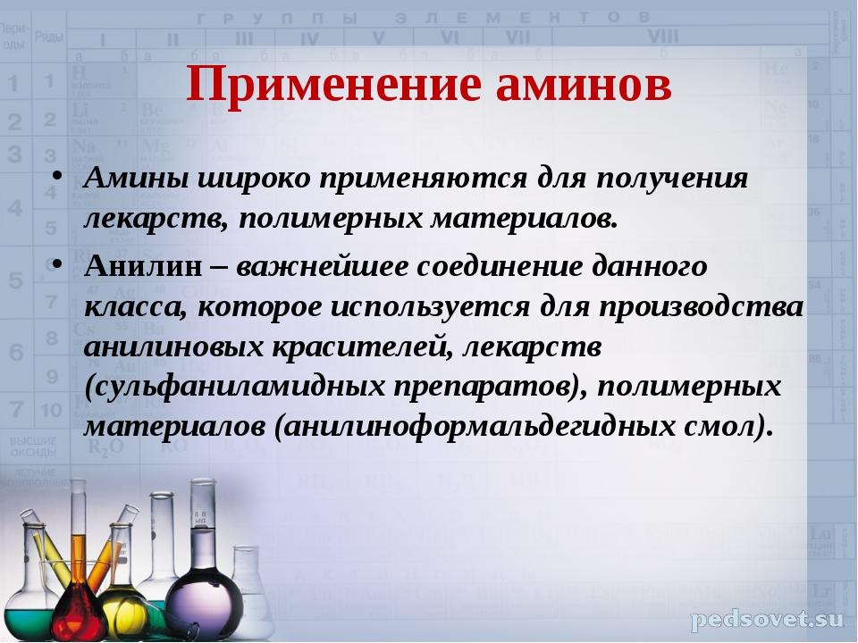 Применение аминов Амины широко применяются для получения лекарств, полимерных...