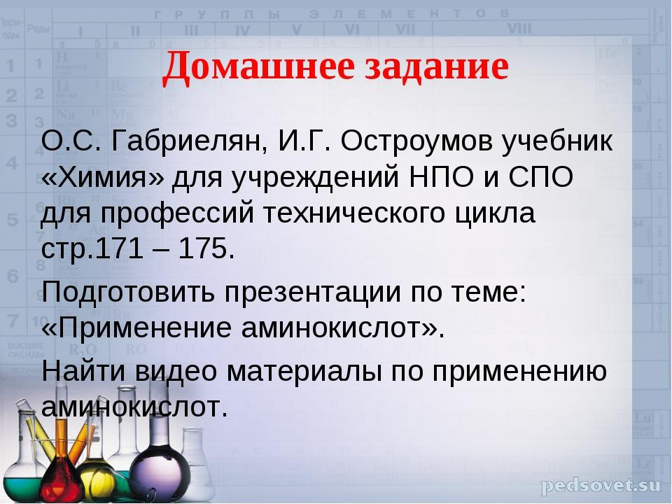 Домашнее задание О.С. Габриелян, И.Г. Остроумов учебник «Химия» для учреждени...