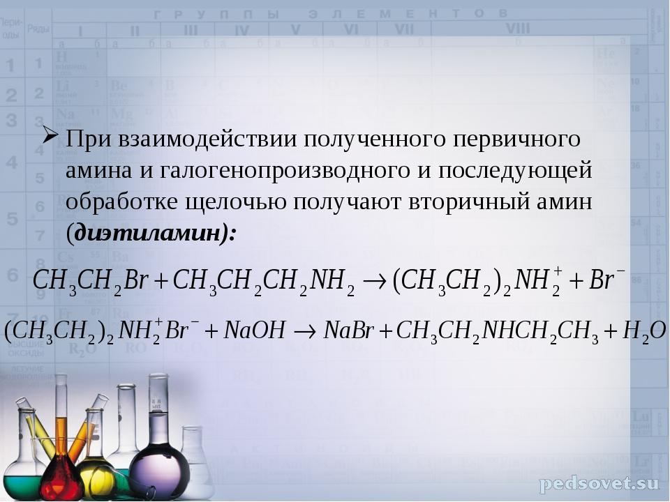 При взаимодействии полученного первичного амина и галогенопроизводного и посл...
