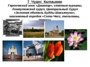 7 Чудес Калмыкии: Героический эпос «Джангар», степные курганы, Хошеутовский