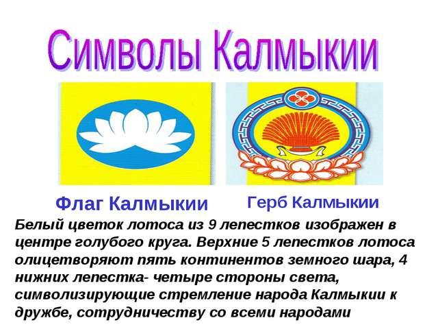 Флаг Калмыкии Герб Калмыкии Белый цветок лотоса из 9 лепестков изображен в це...