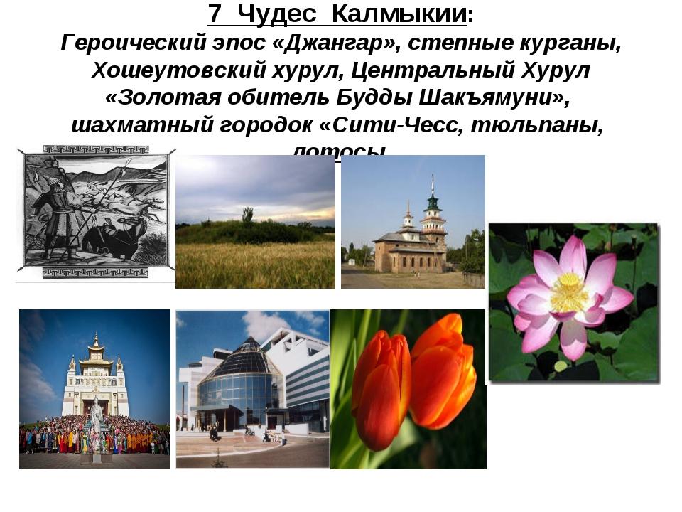 7 Чудес Калмыкии: Героический эпос «Джангар», степные курганы, Хошеутовский...