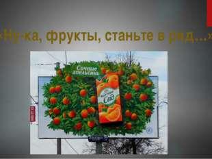 «Ну-ка, фрукты, станьте в ряд…»