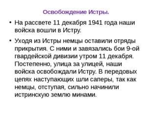 Освобождение Истры. На рассвете 11 декабря 1941 года наши войска вошли в Истр