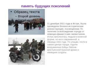 память будущих поколений 11 декабря 2011 года в Истре, была проведена Военно-