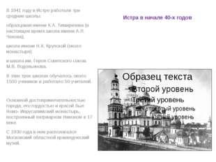 Истра в начале 40-х годов В 1941 году в Истре работали три средние школы: обр