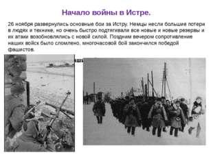 Начало войны в Истре. 26 ноября развернулись основные бои за Истру. Немцы нес
