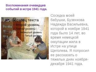 Воспоминания очевидцев событий в истре 1941 года. Соседка моей бабушки, Бузен