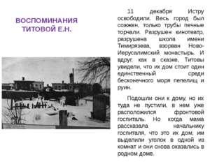 ВОСПОМИНАНИЯ ТИТОВОЙ Е.Н. 11 декабря Истру освободили. Весь город был сожжен,