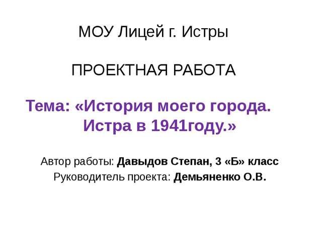 МОУ Лицей г. Истры ПРОЕКТНАЯ РАБОТА Тема: «История моего города. Истра в 1941...
