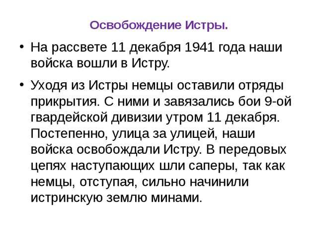Освобождение Истры. На рассвете 11 декабря 1941 года наши войска вошли в Истр...